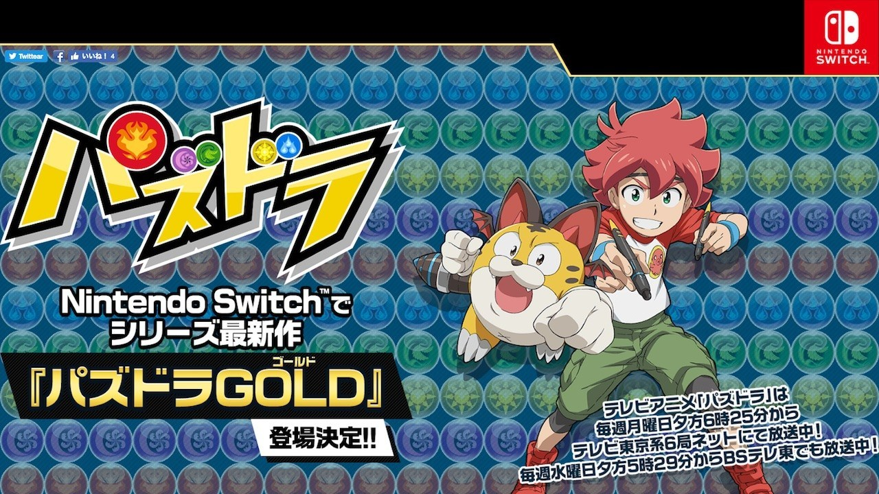 Puzzle & Dragons Gold